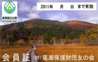 平成22年度 至仏山