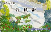 平成14年度 平滑ノ滝