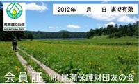 平成23年度 大江湿原