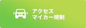 アクセス・マイカー規制