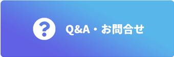 Q&A・お問い合わせ