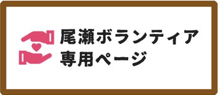 尾瀬ボランティア専用ページ