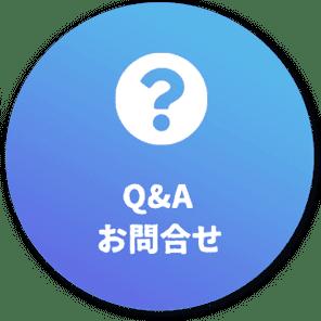 Q&Aお問い合わせ