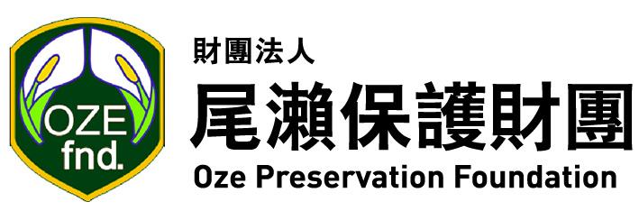 Oze preservation Foundation