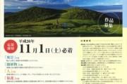 第19回NHK「わたしの尾瀬」フォトコンテスト 作品募集のお知らせ