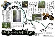 2007年9月13日 – 小沢平~渋沢のようす