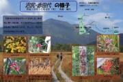 2007年10月4日-沼尻・赤田代のようす(平成19年シーズン最終版)