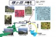2007年10月4日-燧ケ岳のようす(平成19年シーズン最終版)