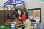 尾瀬国立公園記念イベントが開催されました