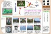 2008年6月19日-田代山・帝釈山のようす