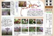 2008年6月22日-田代・帝釈山のようす
