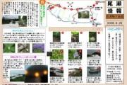 2008年6月28日-会津駒ケ岳のようす