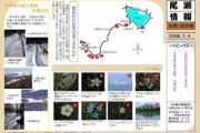 2008年7月4日-白尾山・皿伏山のようす