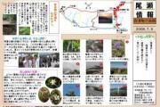 2008年7月5日-会津駒ケ岳のようす