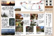 2008年10月15日-会津駒ケ岳のようす