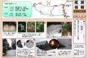 2009年5月28-29日-会津駒ヶ岳のようす