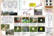 2009年9月6日-笠ヶ岳の様子