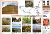2009年9月24-25日-会津駒ヶ岳のようす