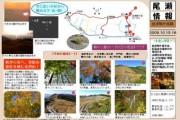 2009年10月15-16日-会津駒ヶ岳のようす(今シーズン最終版)