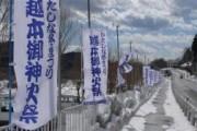 機関誌「はるかな尾瀬」取材で、御神火祭(片品村越本)を訪れました