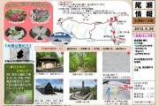 2010年5月29日-会津駒ヶ岳のようす