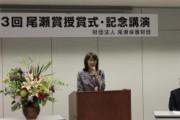 第13回尾瀬賞授賞式・記念講演を行いました