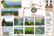 2010年7月25日 – 田代山・帝釈山のようす