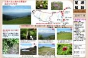 2010年7月18日-会津駒ヶ岳のようす