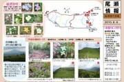 2010年8月8日-会津駒ヶ岳のようす
