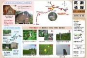 2010年8月15日-田代山・帝釈山のようす