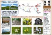 2010年8月22日-会津駒ヶ岳の様子