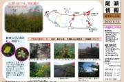 2010年9月13日-会津駒ヶ岳のようす