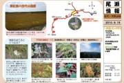 2010年9月19日-帝釈山・田代山の様子