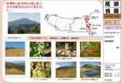 2010年10月1日-会津駒ヶ岳の様子