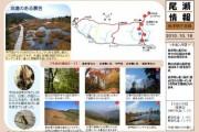 2010年10月18日-会津駒ヶ岳の様子