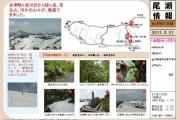 2011年5月31日-会津駒ヶ岳のようす