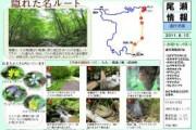 2011年6月15日 – 道行沢(沼山峠~七入)のようす