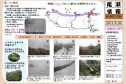 2011年6月29日-会津駒ケ岳のようす