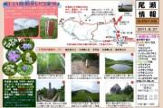 2011年8月27日-会津駒ヶ岳のようす