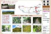 2011年9月14日-会津駒ヶ岳のようす