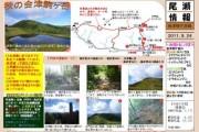 2011年9月24日-会津駒ヶ岳のようす