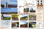 2011年10月10日-田代山・帝釈山及び台倉高山のようす