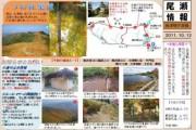 2011年10月12日-会津駒ヶ岳のようす