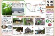 2012年6月5日-会津駒ヶ岳の様子