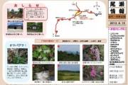 2012年6月15日-田代・帝釈山の様子