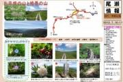 2012年7月10.11日-田代・帝釈山の様子