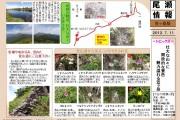 2012年7月11日-笠ヶ岳の様子