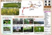 2012年8月13日-田代・帝釈山の様子