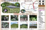 2012年8月25日-会津駒ヶ岳の様子