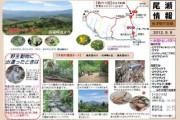 2012年9月9日-会津駒ヶ岳の様子